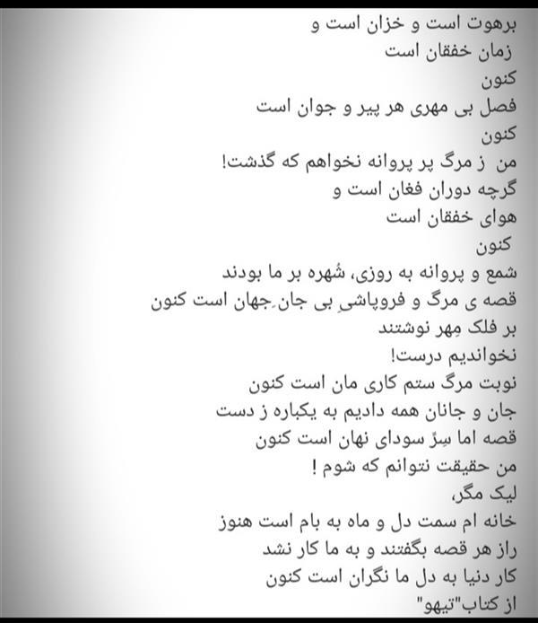هنر شعر و داستان محفل شعر و داستان ghazaleh sadr #ترانه#شعر