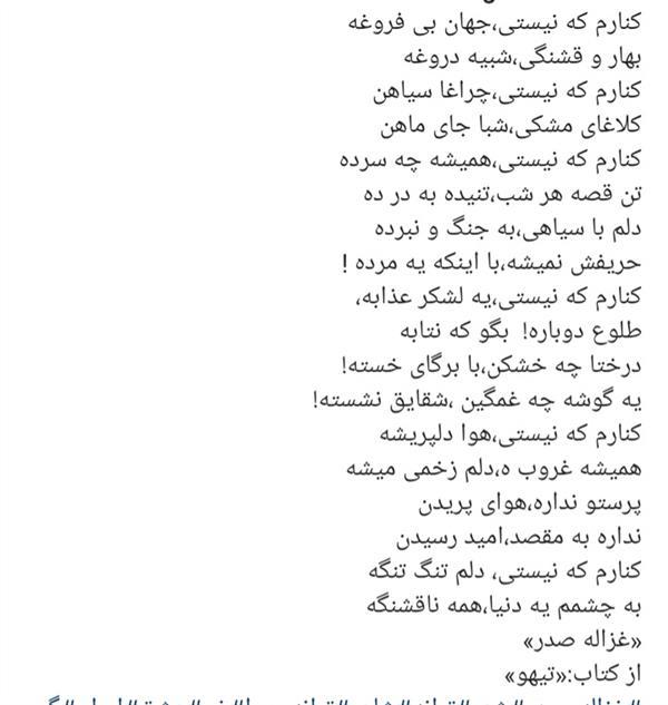هنر شعر و داستان محفل شعر و داستان ghazaleh sadr #ترانه#شعر#ترانه_سرا#شاعر#ترانه_سرا غزاله صدر ترانه ها و اشعارم فروشی اند.