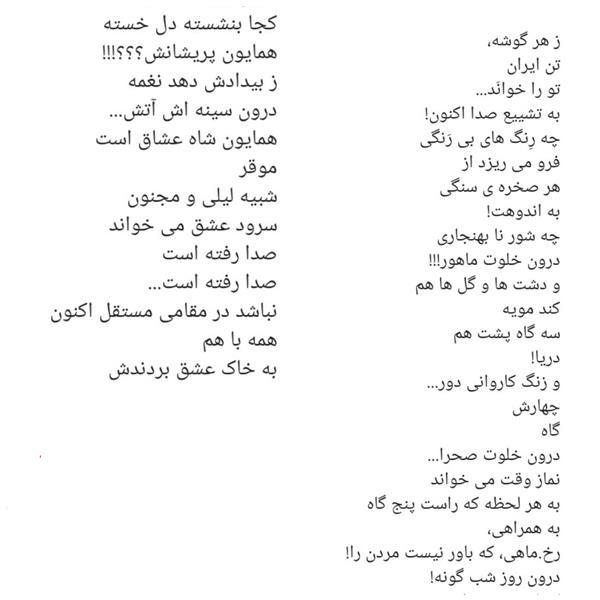 هنر شعر و داستان محفل شعر و داستان ghazaleh sadr #ترانه#شعر#