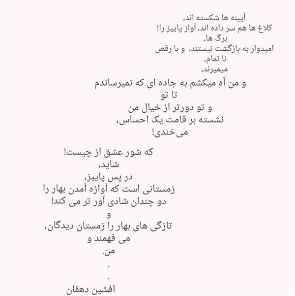 هنر شعر و داستان محفل شعر و داستان افشین دهقان #دلتنگی های من به #پاییز برسانید