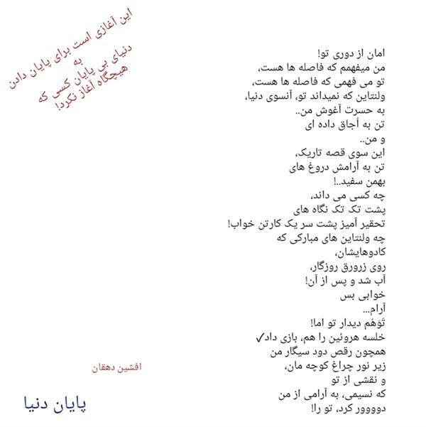 هنر شعر و داستان محفل شعر و داستان افشین دهقان
