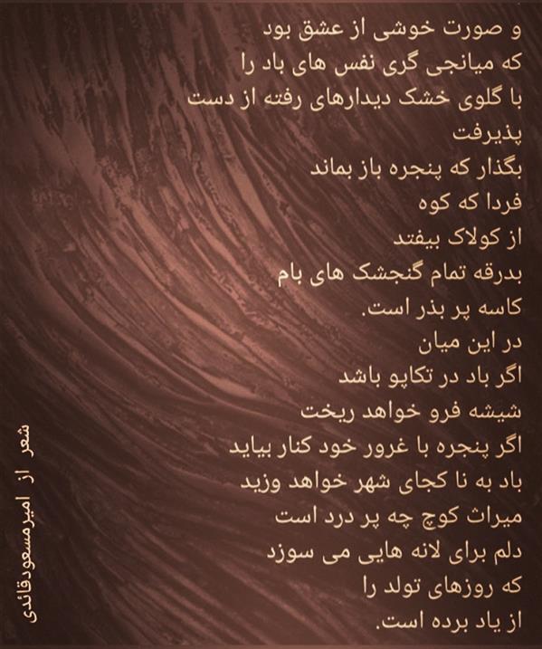هنر شعر و داستان محفل شعر و داستان امیرمسعودقائدی