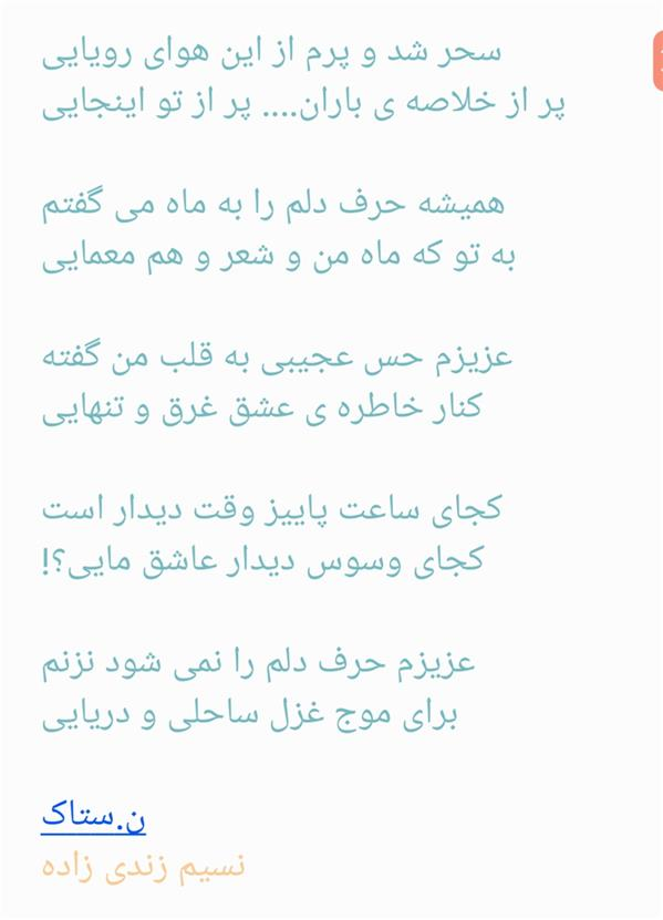 هنر شعر و داستان محفل شعر و داستان نسیم زندی زاده(ں-ښ ٺاڪ) ...