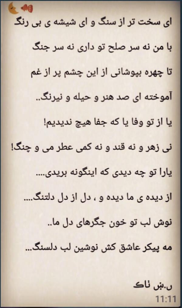 هنر شعر و داستان محفل شعر و داستان نسیم زندی زاده(ں-ښ ٺاڪ) مه پیکر عاشق کش نوشین لب دلسنگ
