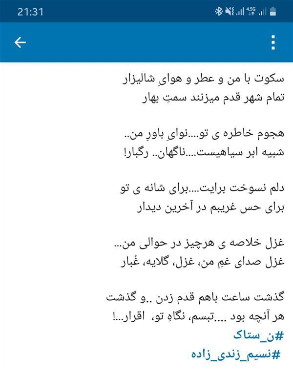 هنر شعر و داستان محفل شعر و داستان نسیم زندی زاده(ں-ښ ٺاڪ) گذشت...
