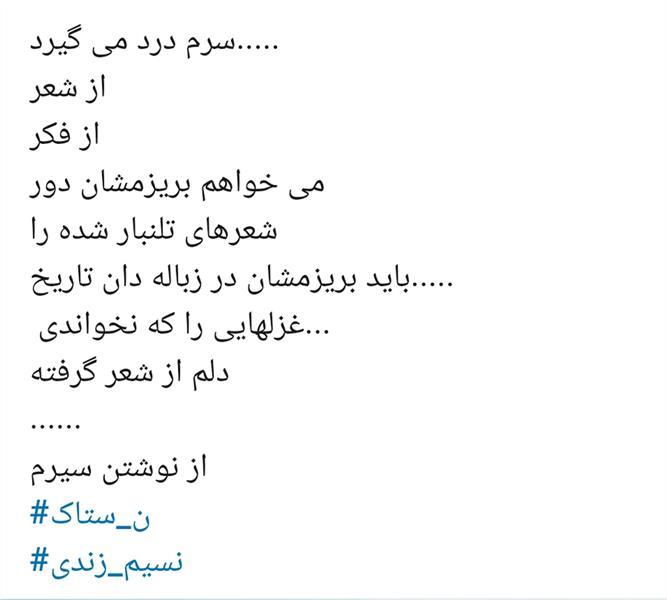 هنر شعر و داستان محفل شعر و داستان نسیم زندی زاده(ں-ښ ٺاڪ) سر درد!!!