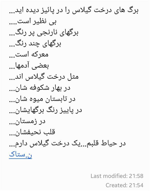 هنر شعر و داستان محفل شعر و داستان نسیم زندی زاده(ں-ښ ٺاڪ) درخت گیلاس