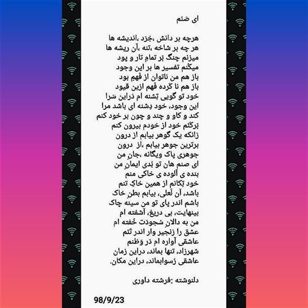 هنر شعر و داستان محفل شعر و داستان فرشته داوری