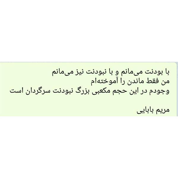 هنر شعر و داستان محفل شعر و داستان مریم بابایی #شعر_کوتاه_عاشقانه