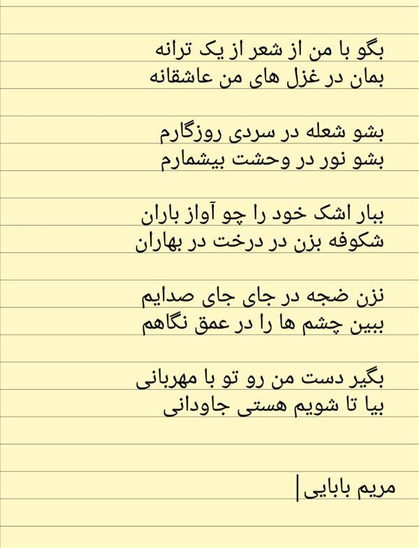 هنر شعر و داستان محفل شعر و داستان مریم بابایی #ترانه_عاشقانه