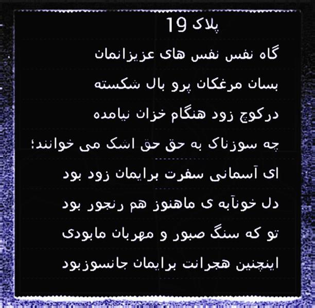 هنر شعر و داستان محفل شعر و داستان محمد امام داد پلاک 19