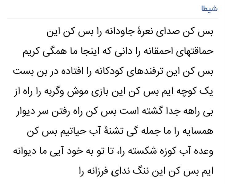 هنر شعر و داستان محفل شعر و داستان محمد امام داد