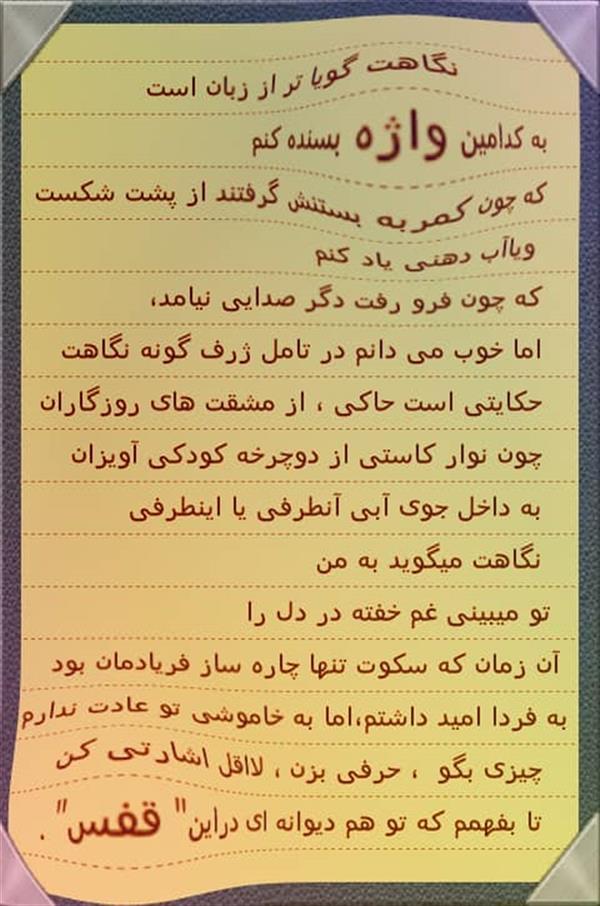 هنر شعر و داستان محفل شعر و داستان محمد امام داد ...