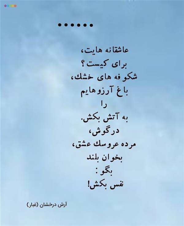 هنر شعر و داستان محفل شعر و داستان آرش درخشان (غبار) عشق، عاشقی، دل شکستگی، انتظار، دوست داشتن،.....