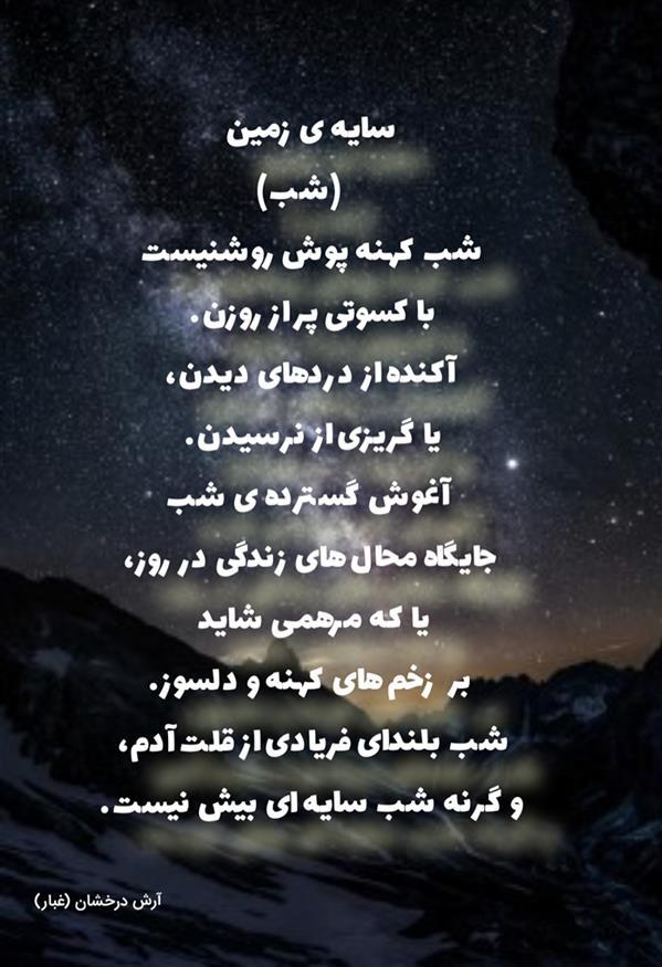 هنر شعر و داستان محفل شعر و داستان آرش درخشان (غبار) شب