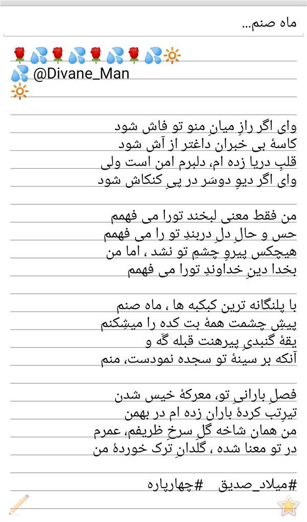 هنر شعر و داستان محفل شعر و داستان میلاد صدیق