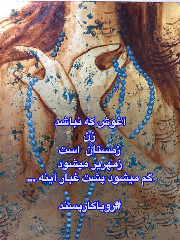 هنر شعر و داستان محفل شعر و داستان رویاکارپسند #شعر #زن #رنج