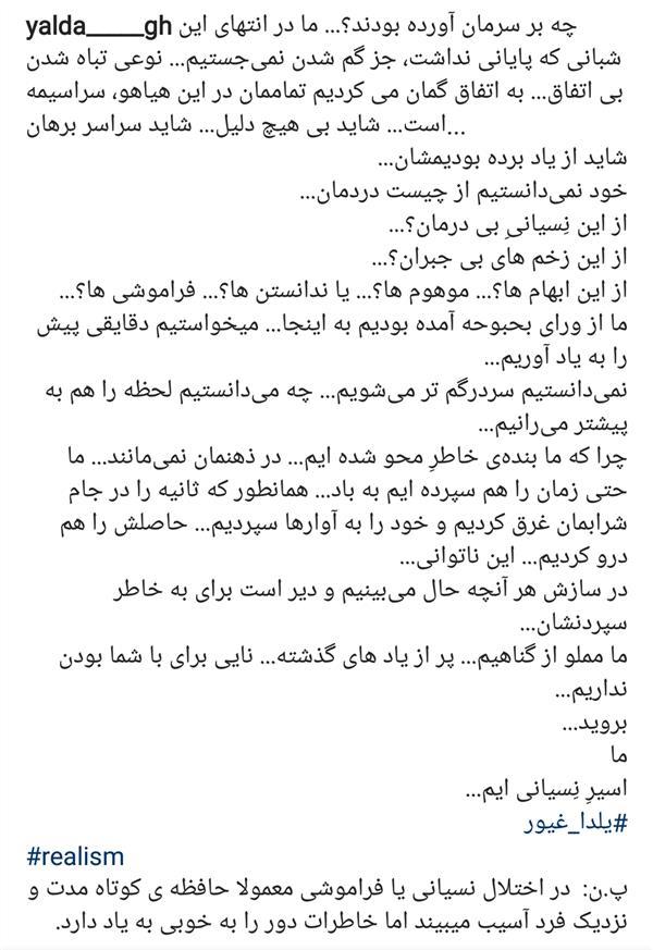 هنر شعر و داستان محفل شعر و داستان یلدا غیور  #نسیانی