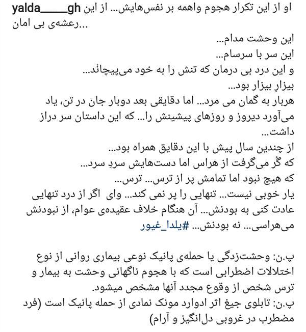 هنر شعر و داستان محفل شعر و داستان یلدا غیور  #واهمه
