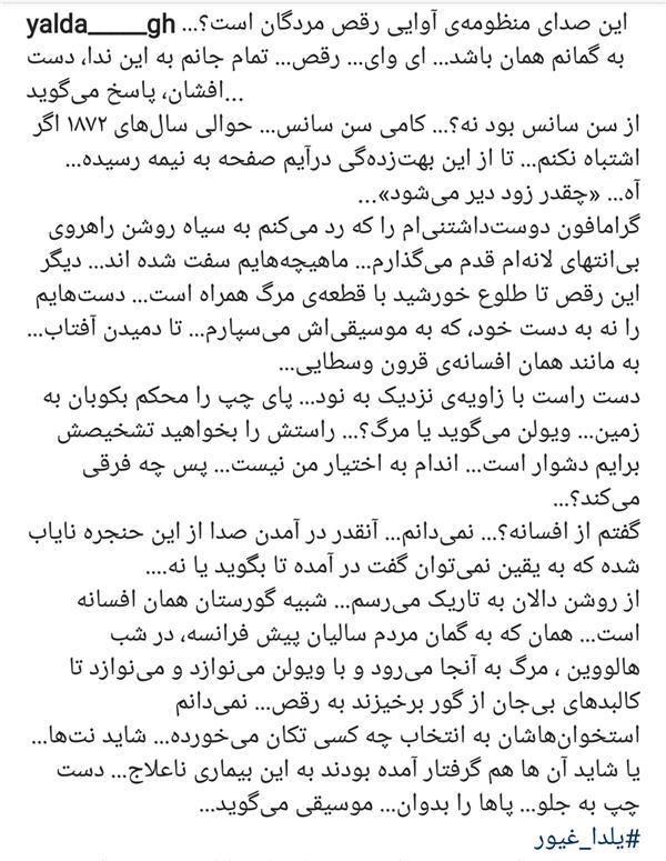 هنر شعر و داستان محفل شعر و داستان یلدا غیور  #رقص #مردگان