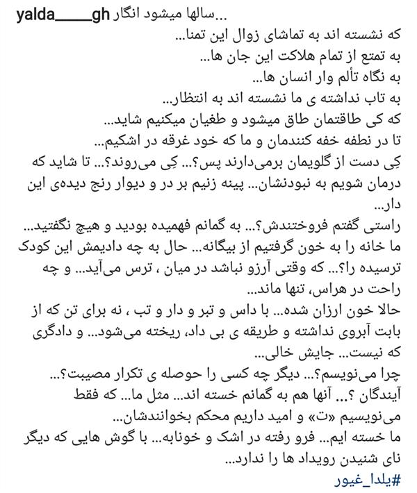 هنر شعر و داستان محفل شعر و داستان یلدا غیور  #زوال یک #دیار