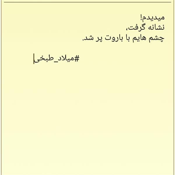 هنر شعر و داستان محفل شعر و داستان میلاد طبخی