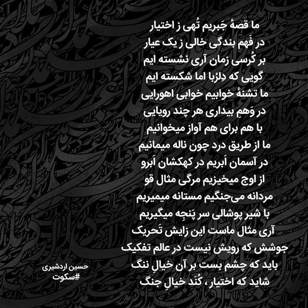 هنر شعر و داستان محفل شعر و داستان حسین اردشیری (سکوت)  #حسین_اردشیری #سکوت