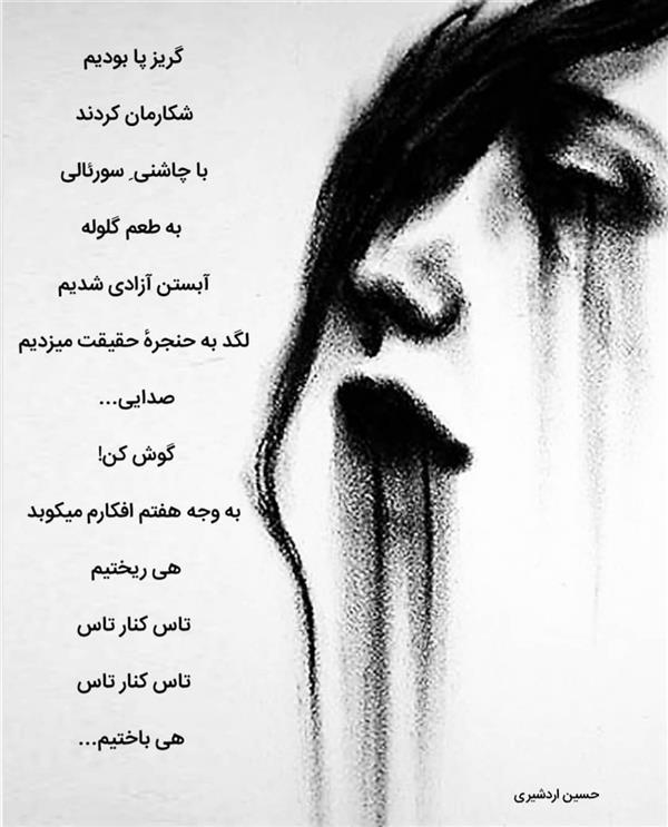 هنر شعر و داستان محفل شعر و داستان حسین اردشیری (سکوت)  حسین اردشیری #سکوت 🖋️