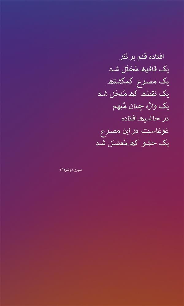 هنر شعر و داستان محفل شعر و داستان حسین اردشیری (سکوت)  .  #نوشته_بدون_مرکب  #حسین_اردشیری  #سکوت 🖋️  #ثانی  #شعر