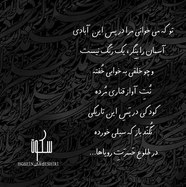 هنر شعر و داستان محفل شعر و داستان حسین اردشیری (سکوت)  #حسین_اردشیری #سکوت 🖋️