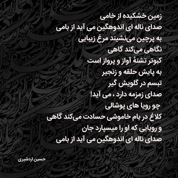 هنر شعر و داستان محفل شعر و داستان حسین اردشیری (سکوت)  #حسین_اردشیری  #سکوت #ترانه_سرا#داستان_نویس