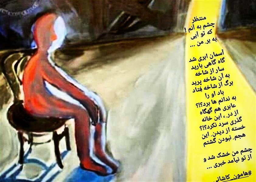 هنر شعر و داستان محفل شعر و داستان هامون کاشانی  انتظار