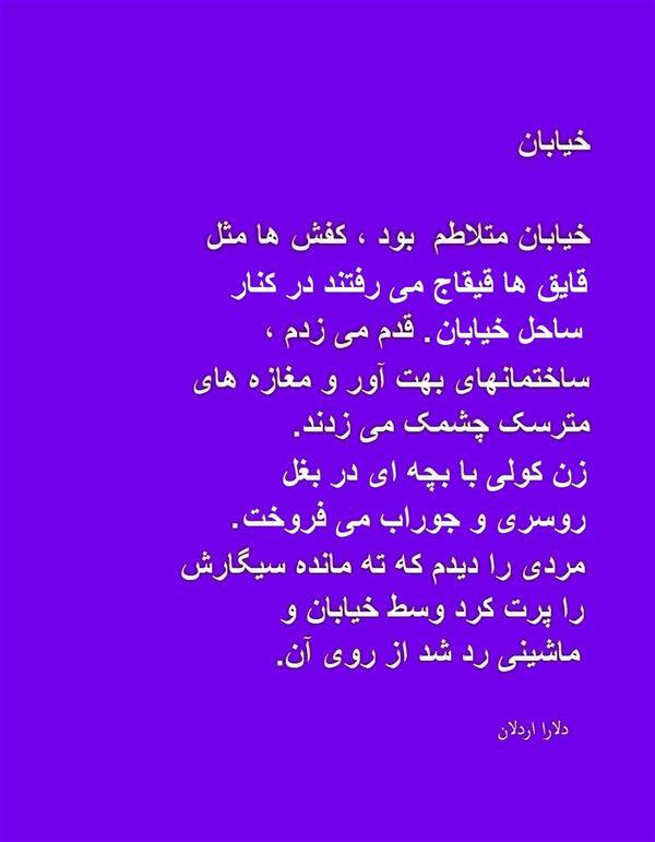 هنر شعر و داستان محفل شعر و داستان delaram ardalan خیابان