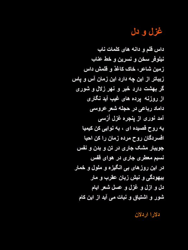هنر شعر و داستان محفل شعر و داستان delaram ardalan ازل و دل