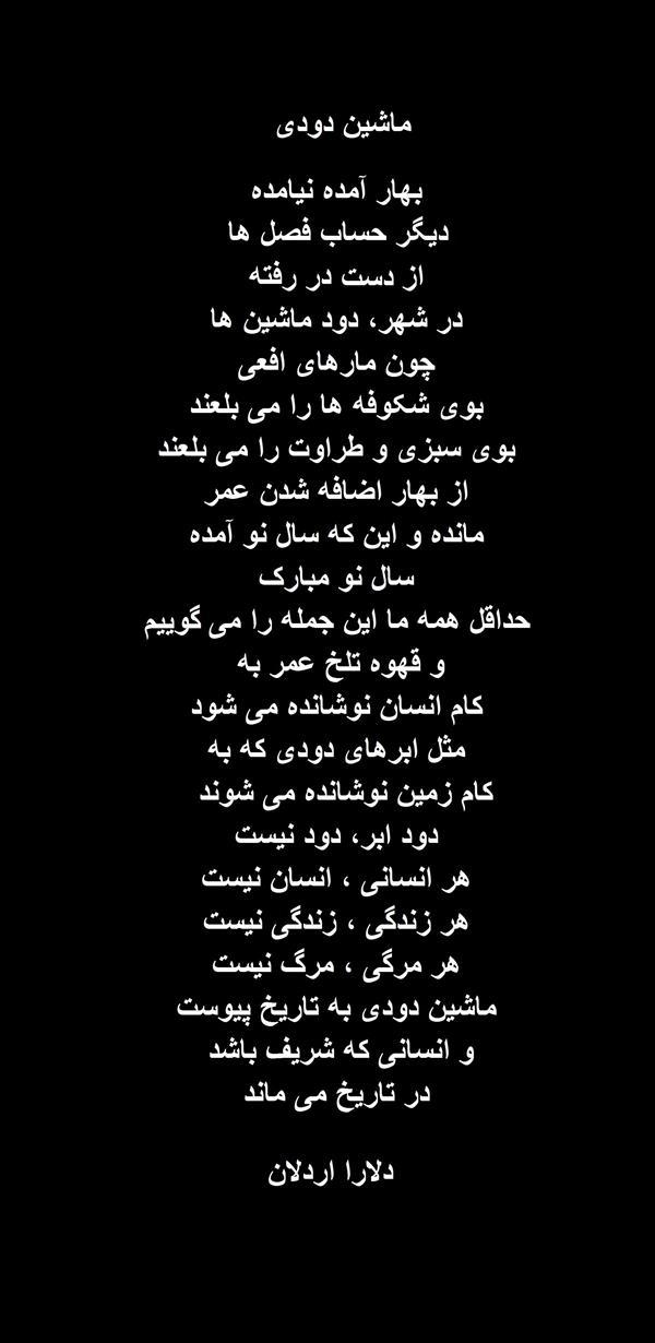 هنر شعر و داستان محفل شعر و داستان delaram ardalan شعر ماشین دودی