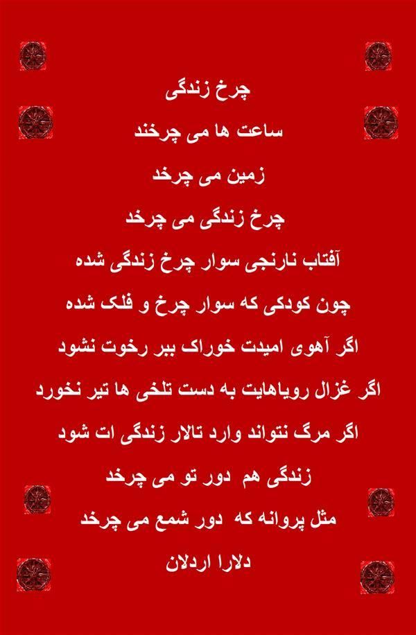 هنر شعر و داستان محفل شعر و داستان delaram ardalan شعر چرخ زندگی # دلارا اردلان