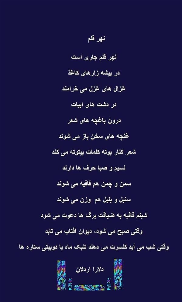هنر شعر و داستان محفل شعر و داستان delaram ardalan شعر نهر قلم # دلارا اردلان