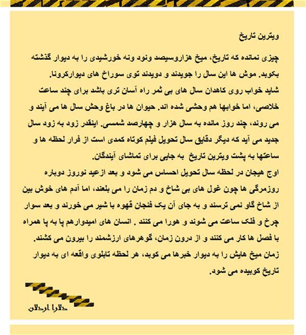 هنر شعر و داستان محفل شعر و داستان delaram ardalan ویترین تاریخ