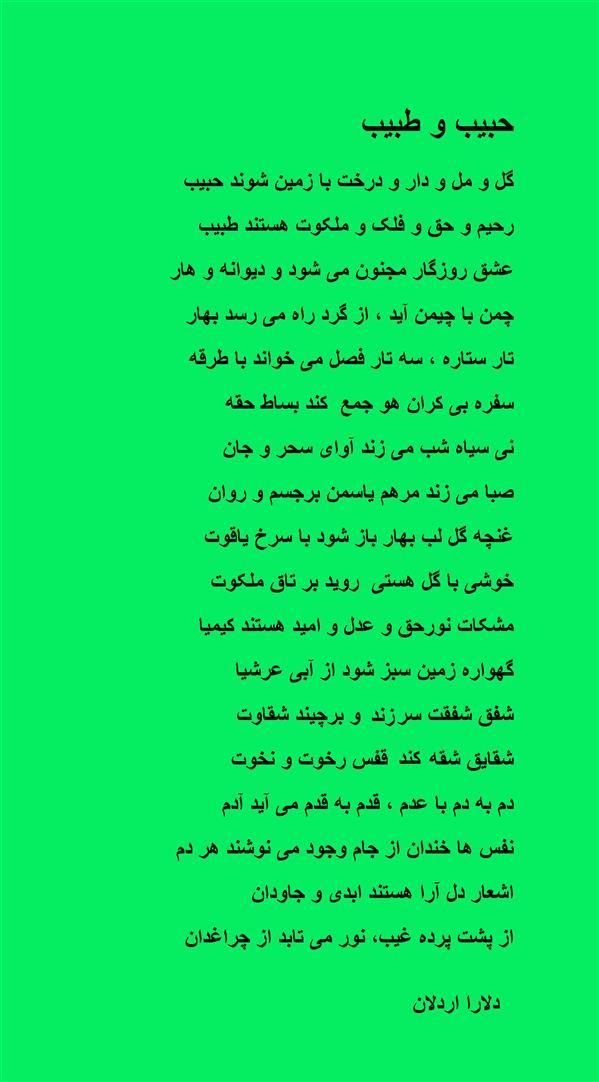 هنر شعر و داستان محفل شعر و داستان delaram ardalan شعر حبیب و طبیب # دلارا اردلان