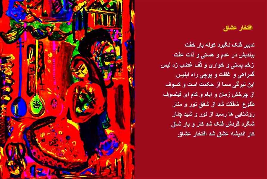 هنر شعر و داستان محفل شعر و داستان delaram ardalan افتخار عشاق