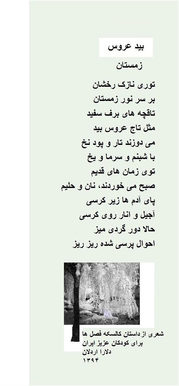 هنر شعر و داستان محفل شعر و داستان delaram ardalan شعر بید عروس# برای کودکان عزیز# دلارا اردلان