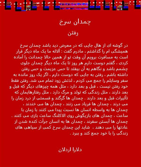 هنر شعر و داستان محفل شعر و داستان delaram ardalan چمدان سرخ # دلارا اردلان