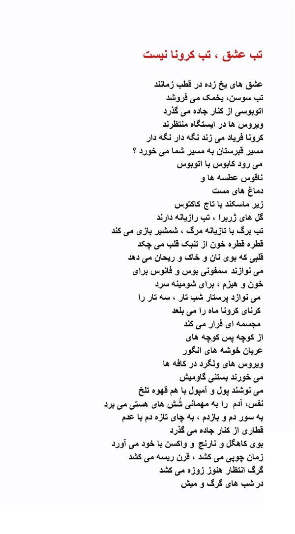 هنر شعر و داستان محفل شعر و داستان delaram ardalan شعر : تب عشق، تب کرونا نیست