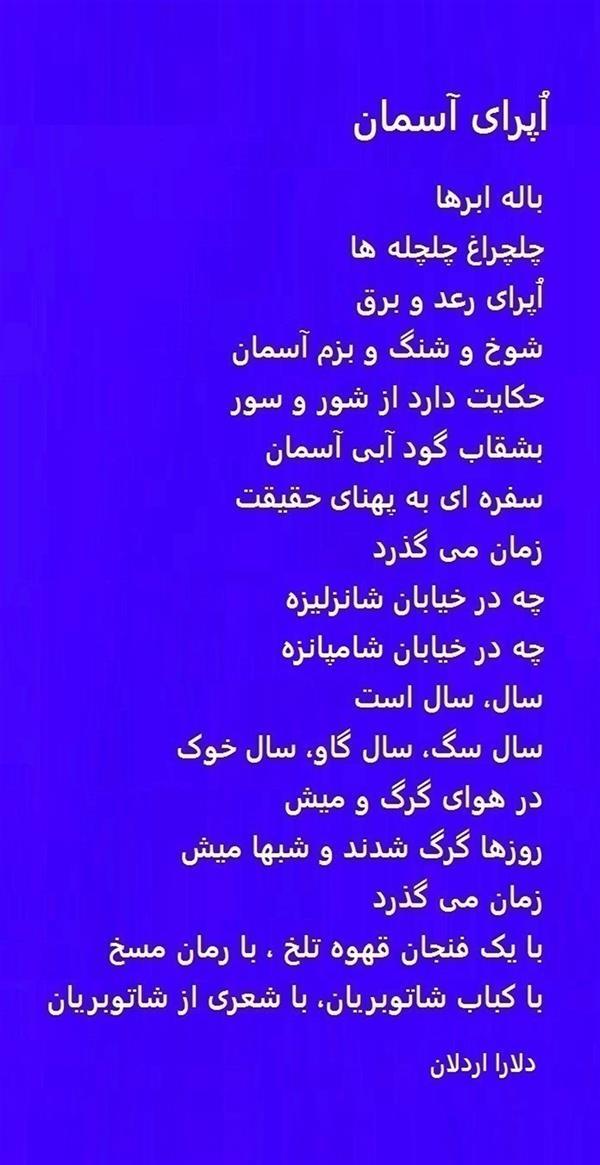 هنر شعر و داستان محفل شعر و داستان delaram ardalan شعر اپرای آسمان دلارا اردلان