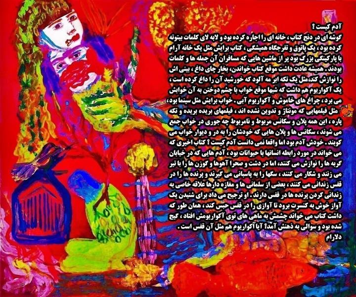 هنر شعر و داستان محفل شعر و داستان delaram ardalan داستان کوتاه : آدم کیست؟ دلارام اردلان