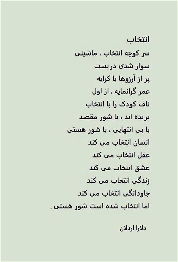 هنر شعر و داستان محفل شعر و داستان delaram ardalan انتخاب