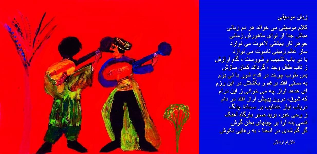 هنر شعر و داستان محفل شعر و داستان delaram ardalan زبان موسیقی دلارا اردلان