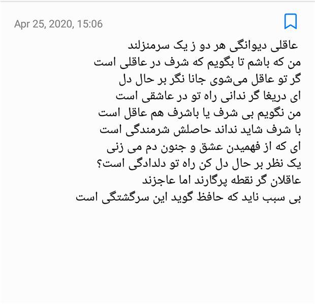 هنر شعر و داستان محفل شعر و داستان ریحانه حسین زاده نام شعر عاقلی دیوانگی