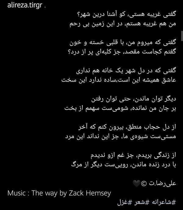 هنر شعر و داستان محفل شعر و داستان علیرضا تیرگر  #عاشقانه #علیرضا.ت