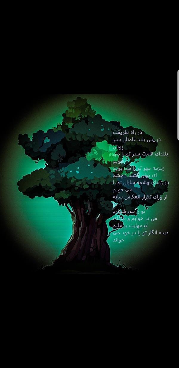 هنر شعر و داستان محفل شعر و داستان آرین ناظم نام اثر: درخت نوشته آرین ناظم پاییز ۹۸